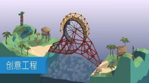 修桥模拟器图1