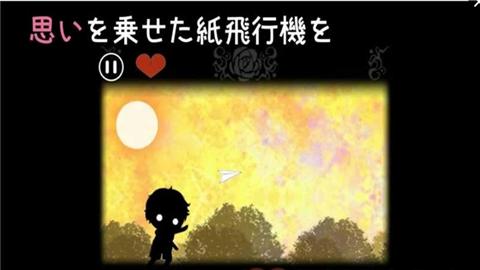 纸飞机的爱情故事图2