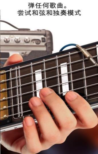摸摸鱼吉他图1