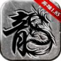 盛霸仙域传奇官方版