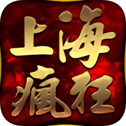 上海疯狂神途一万人手机版