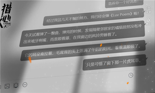 猎心人橙光图8