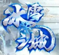 蓝月神途冰雪复古之城