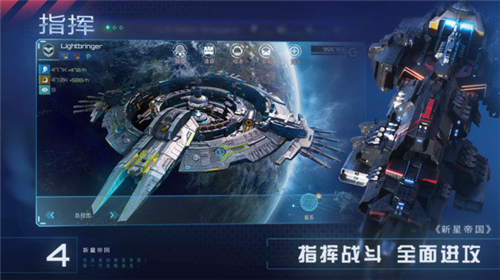 新星帝国下载图3