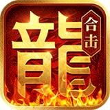 热血合击1.80手游官网版