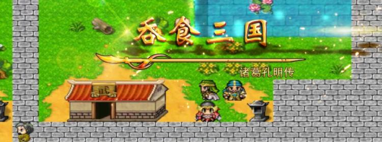 刘星玩的三国游戏