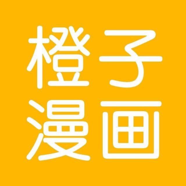 橙子漫画免费版