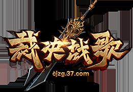 37裁决战歌官网版