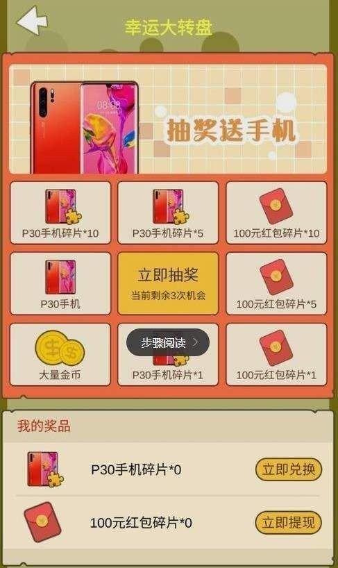 萌宠熊猫红包版图2