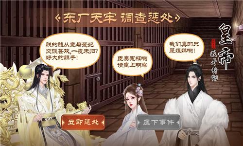 皇帝成长计划后宫版图3