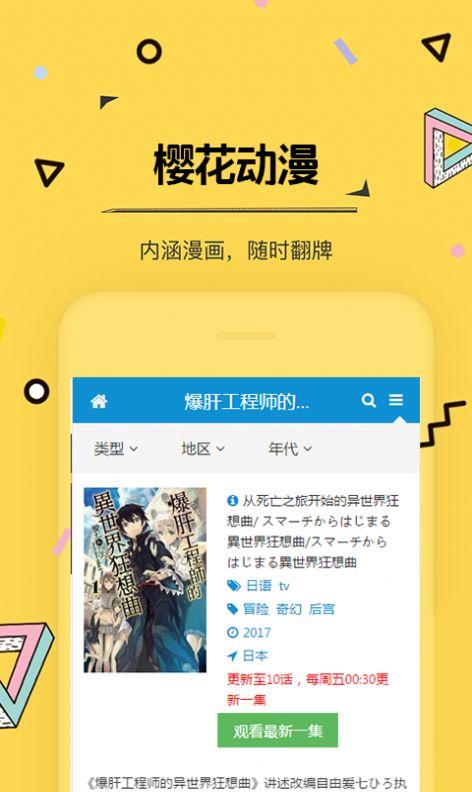 樱花动漫1.5.1.6去广告清爽版图3