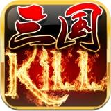 三国kill8.0全神将破解版