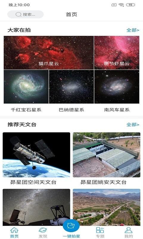 潮原拍星王图4