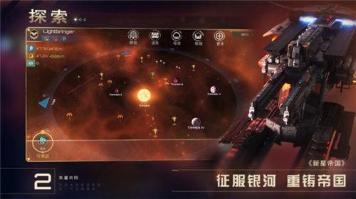 新星帝国下载图4