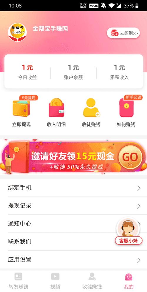 妥妥赚app下载图3