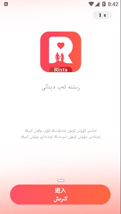 Rixta交友app图3