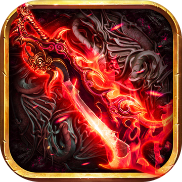 天子剑超变版神途单职业