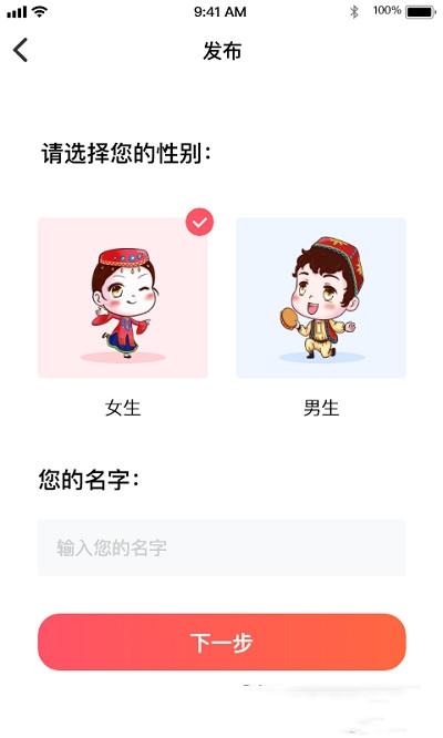 Rixta交友app图2
