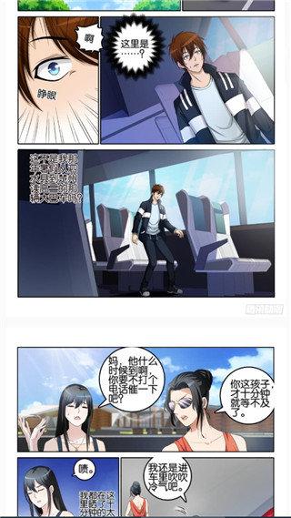 漫画360APP图3