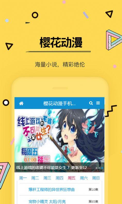 樱花动漫1.5.1.6去广告清爽版图1