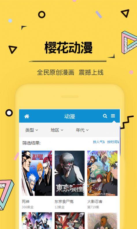 樱花动漫1.5.1.6去广告清爽版图2