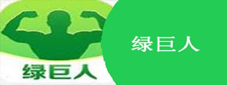 绿巨人黑科技app免费破解版