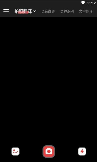 辰星拍照翻译图2