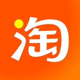 手机淘宝app下载安装