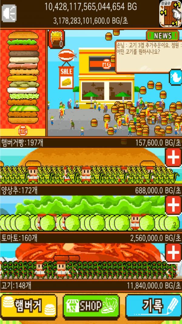 巨型汉堡包图3