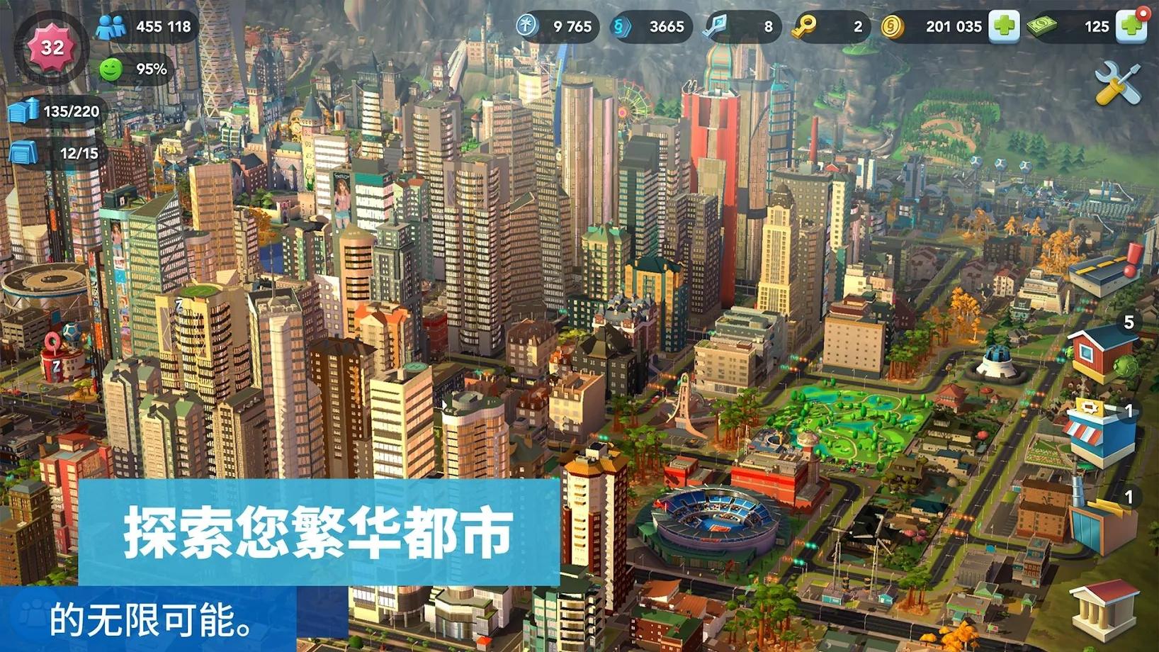 都市天际线手机版图1