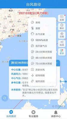 台风路径实时发布系统图3