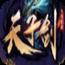 龙族神途天子剑第二季