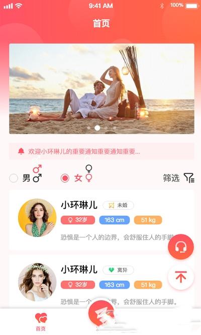 Rixta交友app图1