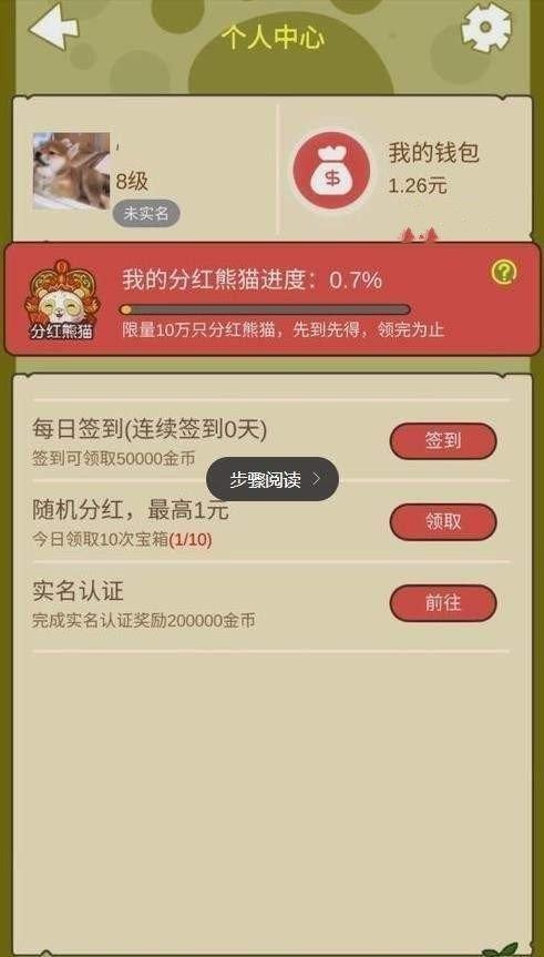 萌宠熊猫红包版图1