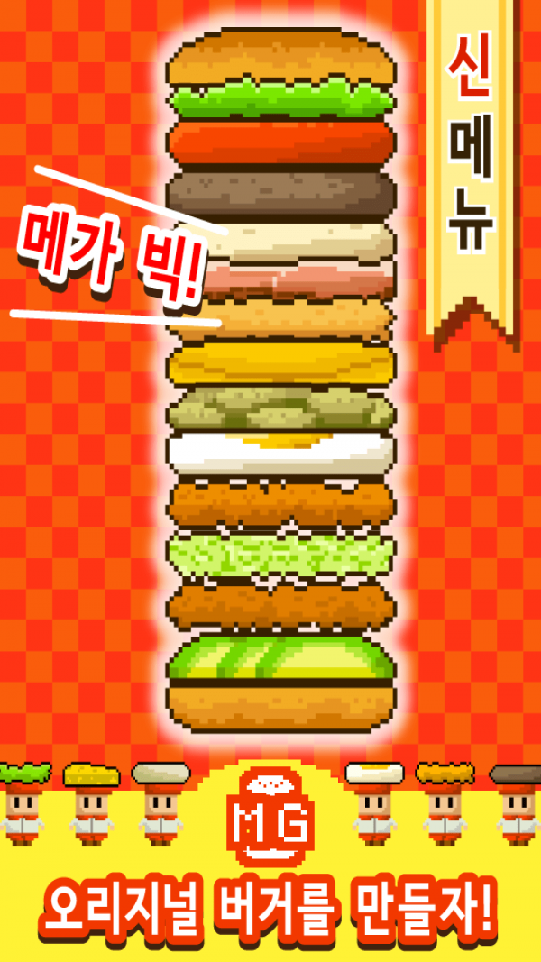 巨型汉堡包图2