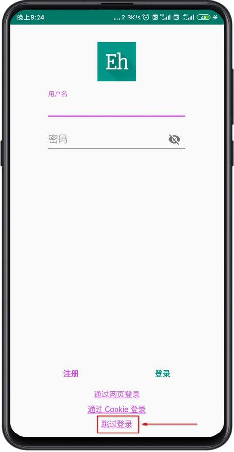 ehviewer免登录破解版图3
