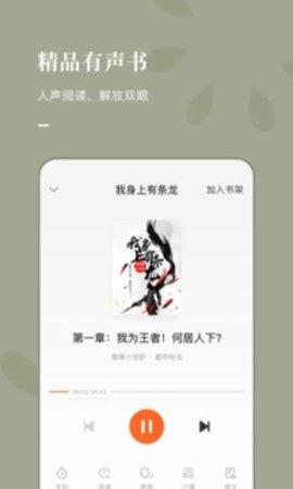 番茄小说免费版下载最新版本图1