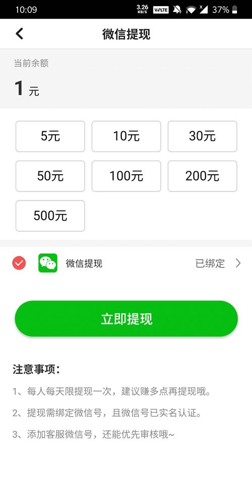 妥妥赚app下载图1