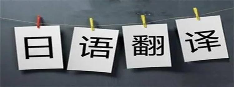 免费的日语翻译软件