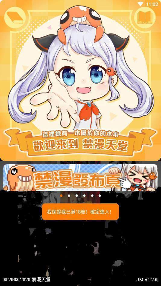 jmcomic天堂漫画官方版图4