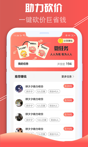 红淘客app下载图3