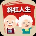 斜杠人生app
