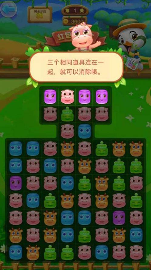 全民农庄红包版图3