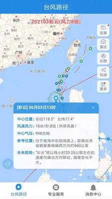 台风路径实时发布系统图4