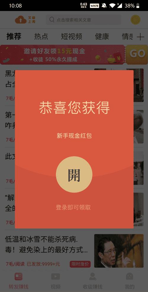 妥妥赚app下载图2