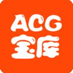 ACG宝库最新下载