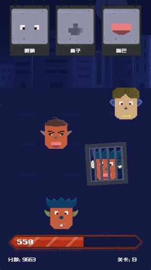 百变罪犯图1