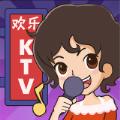 欢乐KTV赚钱版