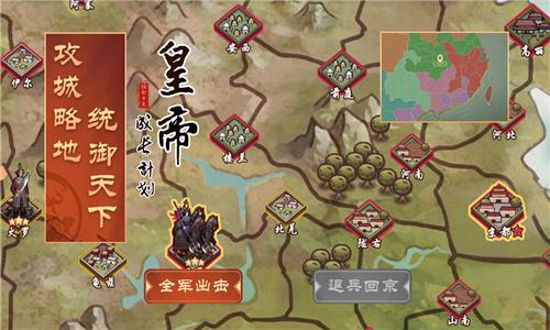 皇帝成长计划后宫版图1