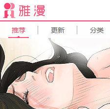 雅漫社漫画破解版